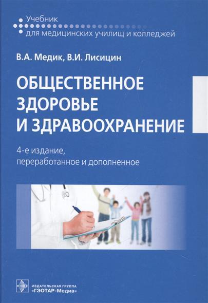 Медик В., Лисицин В. Общественное здоровье и здравоохранение. Учебник ISBN: 9785970437018 медик в лисицин в общественное здоровье и здравоохранение учебник