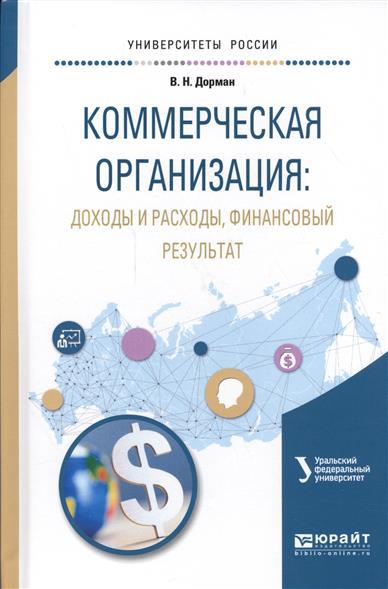 Коммерческая организация: Доходы и расходы, финансовый результат. Учебное пособие для академического бакалавриата