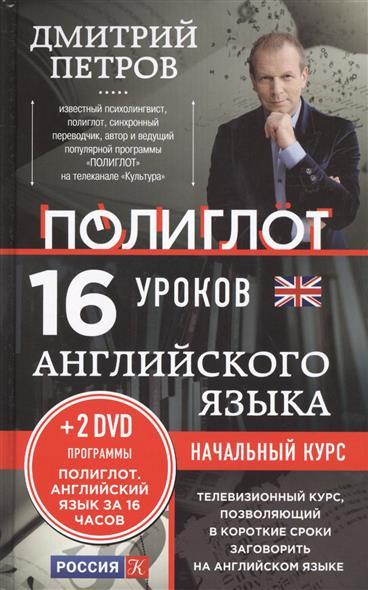 Петров Д. 16 уроков английского языка. Начальный курс (+ 2DVD Полиглот. Английский язык за 16 часов)