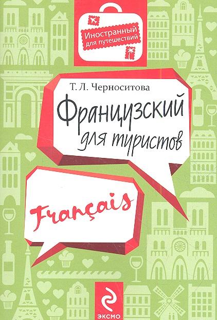 Французский для туристов