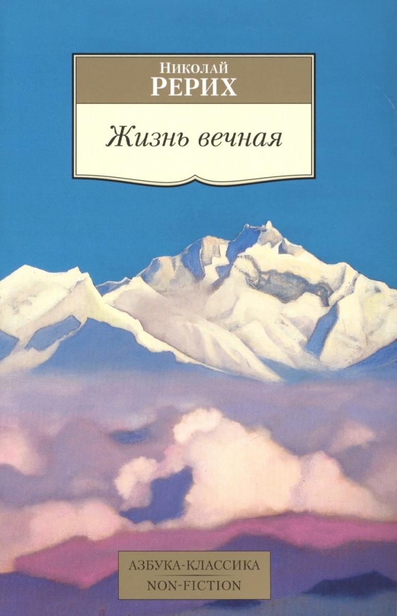 Рерих Н. Жизнь вечная вечная молодость с аукциона