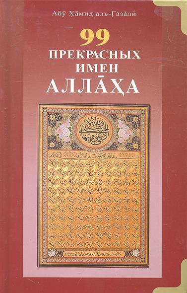 Книга 99 Прекрасных имен Аллаха. Газали Х.