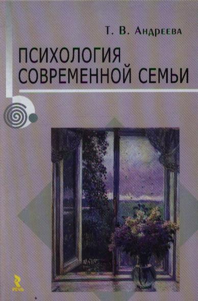 психология семьи книга андреевой люминесцентных