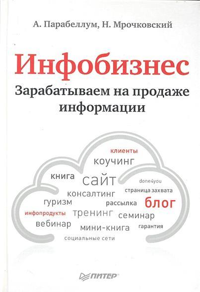 Парабеллум А., Мрочковский Н. Инфобизнес. Зарабатываем на продаже информации