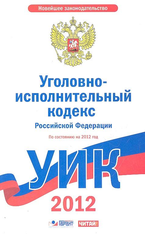 Уголовно-исполнительный кодекс Российской Федерации. По состоянию на 2012 год ISBN: 9785425206558 43 2012