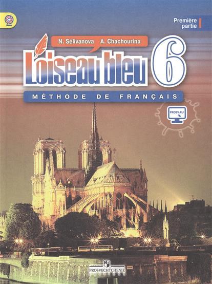 Французский язык. 6 класс. Второй иностранный язык. Учебник для общеобразовательных учреждений в двух частях. Часть 1,2 (комплект из 2 книг)
