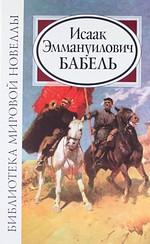Бабель И. Исаак Эммануилович Бабель ISBN: 9785880931835 бродская и другой исаак