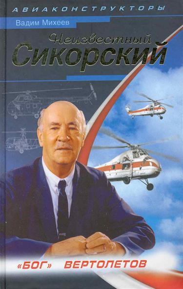 Неизвестный Сикорский Бог Вертолетов