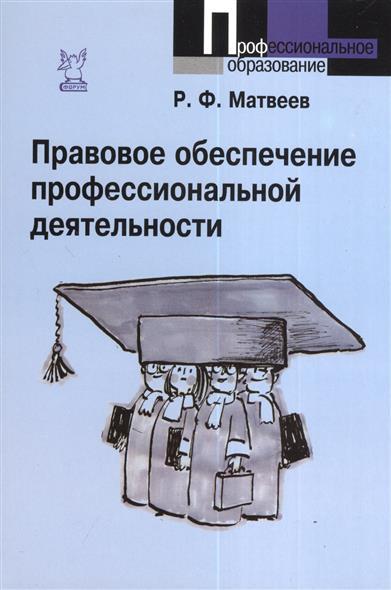 Правовое обеспечение профессиональной деятельности. Краткий курс. 2-е издание, исправленное и дополненное
