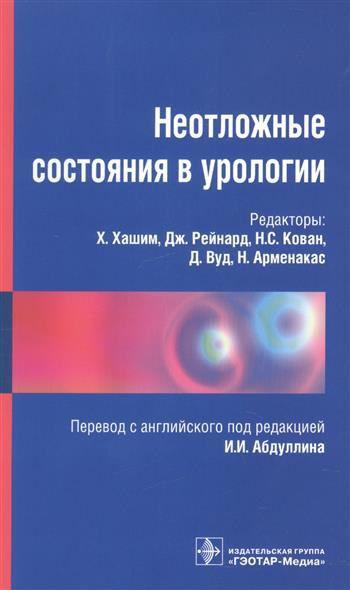 Хашим Х., Рейнард Дж., Кован Н., Вуд Д., Арменакас Н. (ред.) Неотложные состояния в урологии