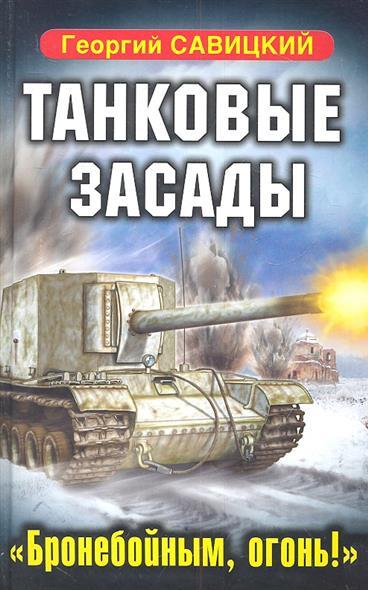 Савицкий Г. Танковые засады. Бронебойным, огонь! савицкий г яростный поход танковый ад 1941 года
