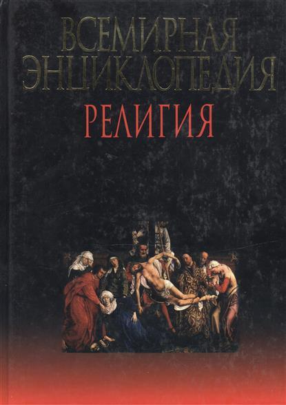 Адамчик М. (ред.) Религия адамчик м в 500 шедевров мирового искусства