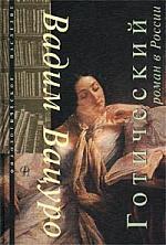 Вацуро В. Готический роман в России готический роман в россии