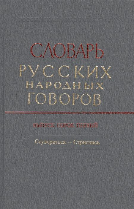 Сороколетов Ф. (гл.ред.) Словарь русских народных говоров. Выпуск 41