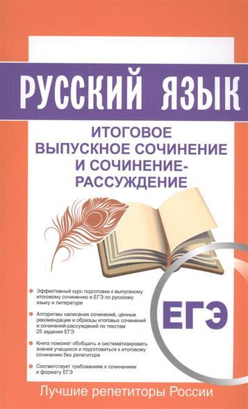 цена на Кудинова Т. Русский язык. Итоговое выпускное сочинение и сочинение-рассуждение