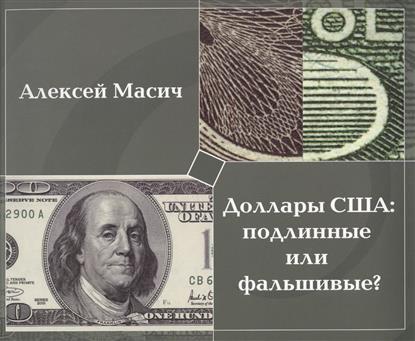 Масич А.: Доллары США: подлинные или фальшивые? Методическое пособие по определению подлинности банкнот