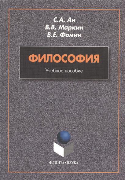 Ан С., Маркин В., Фомин В. Философия. Учебное пособие fit ah 950c