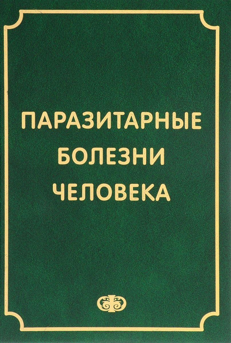 Адоева Е.Я., Баранова А.М., Бронштейн А.М. и др. Паразитарные болезни человека