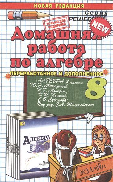 Домашняя работа по алгебре за 8 класс к учебнику Ю.Н. Макарычева и др.