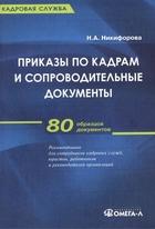 Приказы по кадрам и сопроводительные документы. Практическое пособие