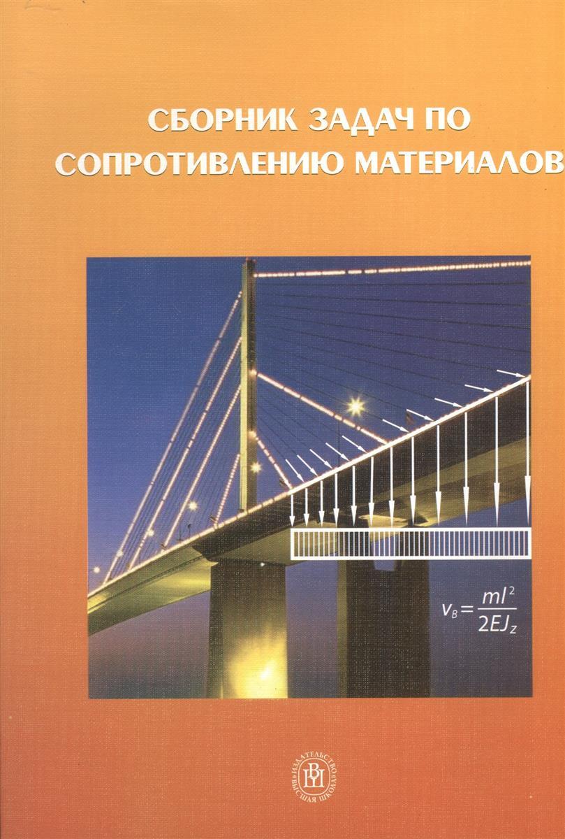Грес П., Агуленко В., Краснов Л., Круглов А. Сборник задач по сопротивлению материалов