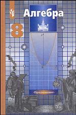 Алгебра 8 кл Учебник