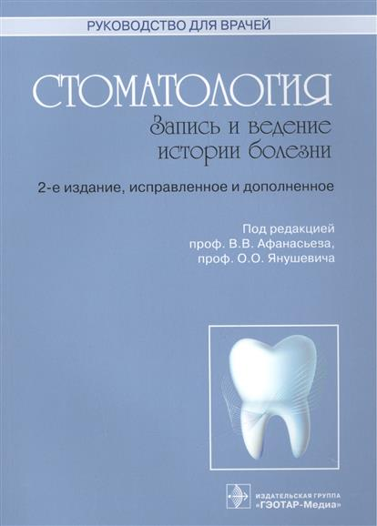 Афанасьев В., Янушевич О. (ред.) Стоматология. Запись и ведение истории болезни