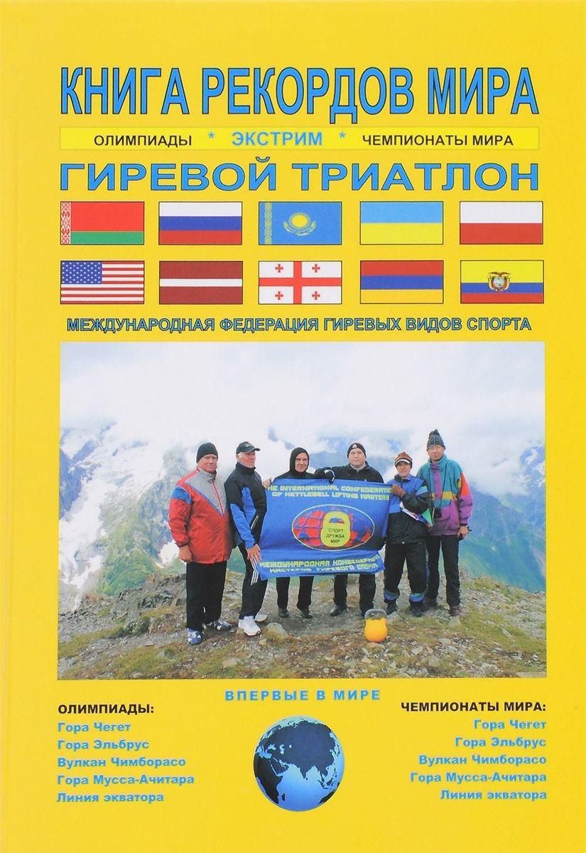 Ежов А. (сост.) Книга рекордов Гиннесса. Гиревой триатлон. Впервые в мире
