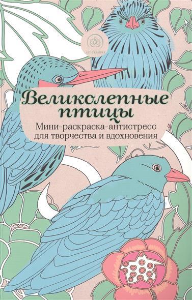 Полбенникова А. (ред.) Великолепные птицы. Мини-раскраска-антистресс для творчества и вдохновения