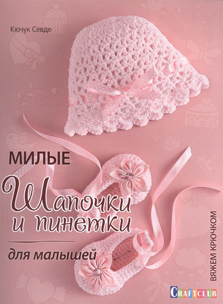 Милые шапочки и пинетки для малышей