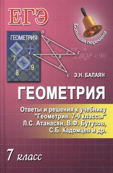 Балаян Э.: Геометрия. 7 класс. Ответы и решения к учебнику Л.С. Атанасян, В.Ф. Бутузов, С.Б. Кадомцев и др.