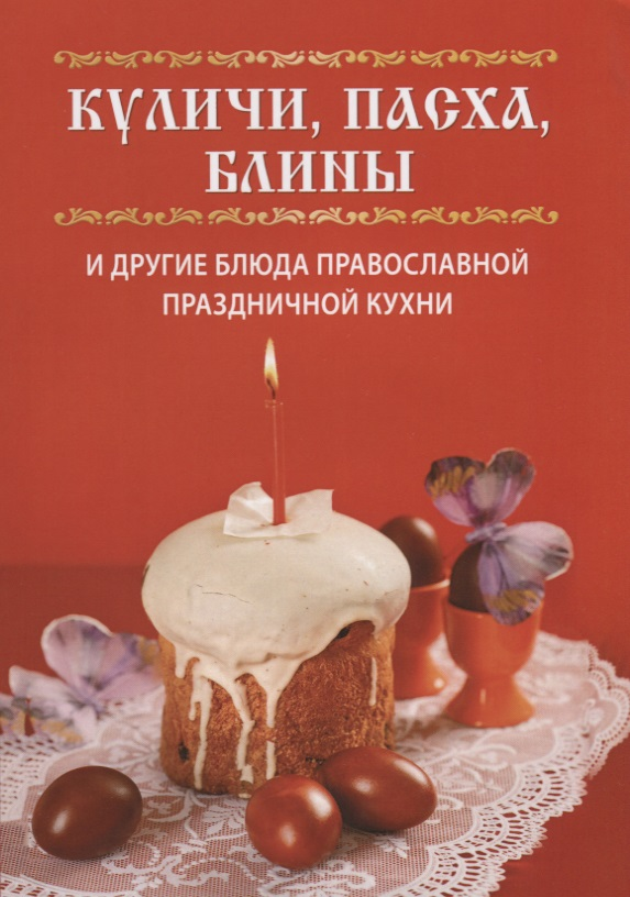 Куликова В. Куличи, пасха, блины и другие блюда православной праздничной кухни блины и блинчики