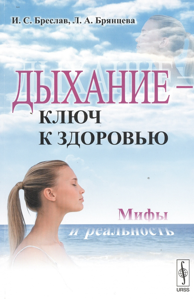 Бреслав И., Брянцева Л. Дыхание - ключ к здоровью. Мифы и реальность ISBN: 9785397051811