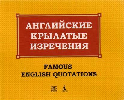 Английские крылатые изречения