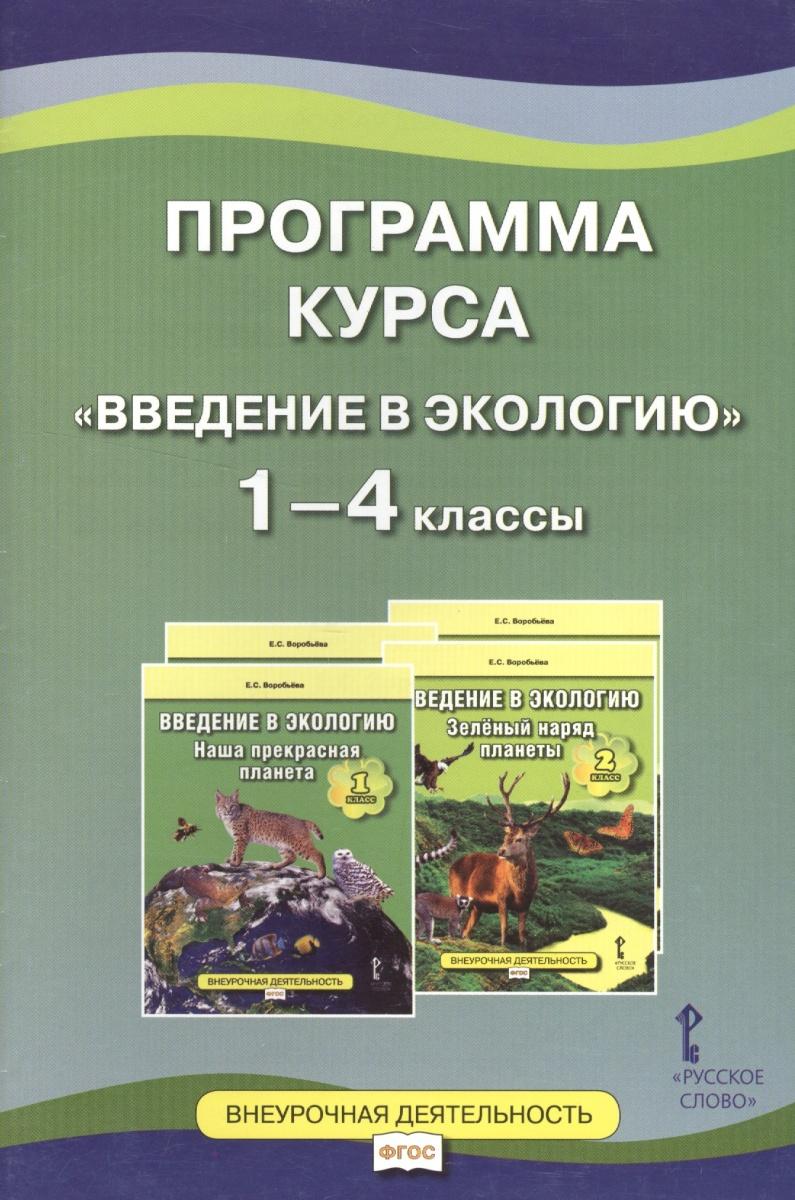 """Воробьева Е. (сост.) Программа курса """"Введение в экологию"""" 1-4 классы ISBN: 9785000920466"""