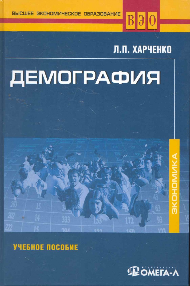 Харченко Л. Демография Учеб. пос. ISBN: 9785370031274