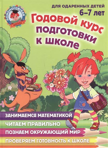 Липская Н., Мальцева И., Пятак С. и др. Годовой курс подготовки к школе. Для одаренных детей 6-7 лет