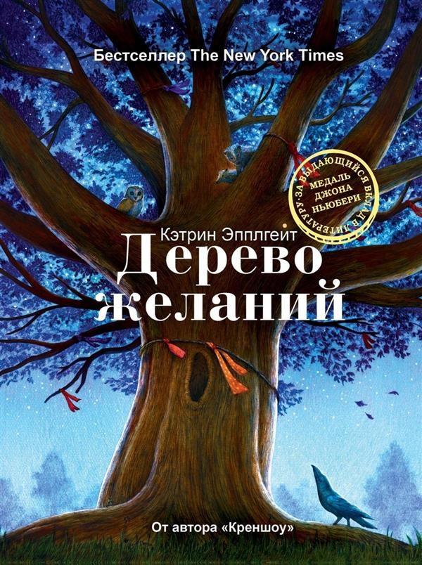 Эпплгейт К.: Дерево желаний