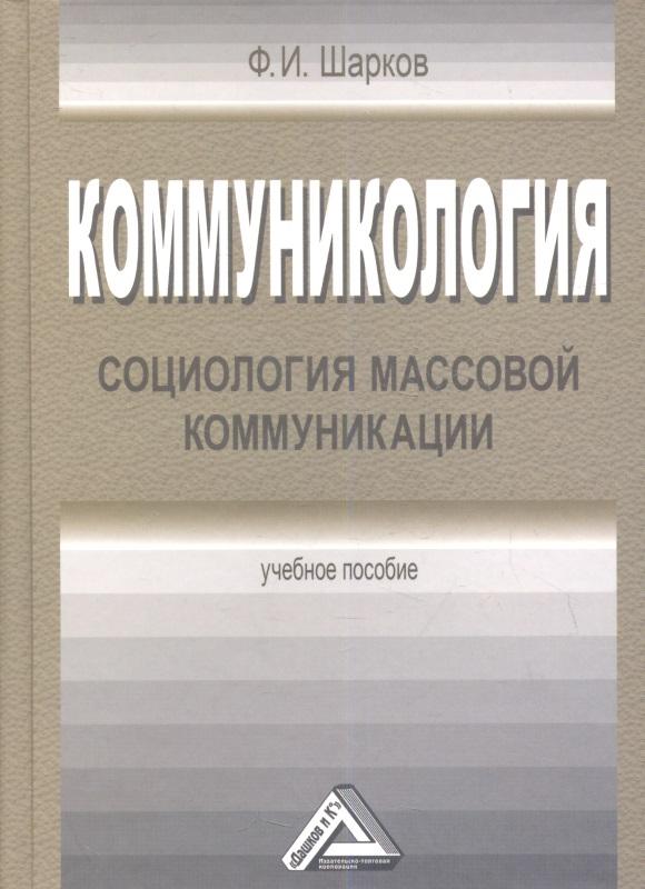 Коммуникология. Социология массовой коммуникации. Учебное пособие. 3-е издание
