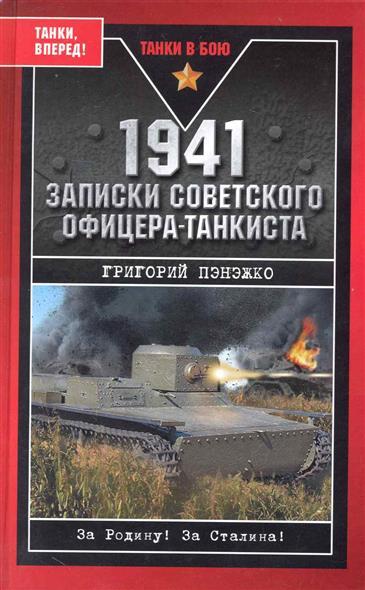 1941 Записки советского офицера-танкиста