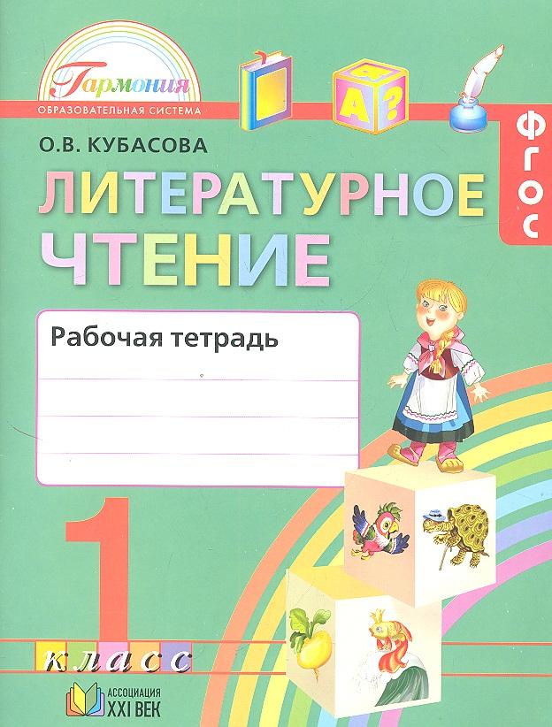 Кубасова О. Литературное чтение. Рабочая тетрадь к учебнику для 1 класса общеобразовательных учреждений