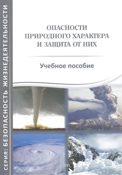 Волобуева Н., Петров С. Опасности природного характера и защита от них. Учебное пособие