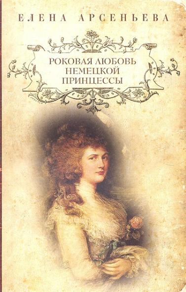 Арсеньева Е. Роковая любовь немецкой принцессы иван бунин жизнь арсеньева