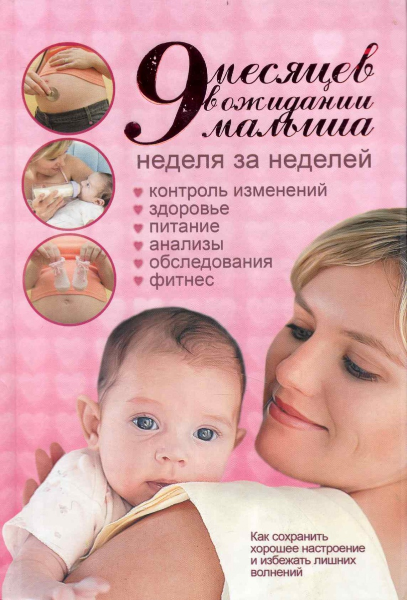 Галина М. (пер.) 9 месяцев в ожидании малыша Неделя за неделей