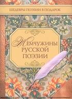 Жемчужины русской поэзии