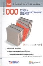 ООО. Ответы квалифицированных юристов
