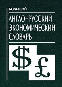 Иванов С., Кочетков Д. Большой англо-русский экономический словарь