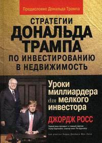 Росс Дж. Мак-Лин Э. Стратегии Дональда Трампа по инвестированию в недвижимость… недвижимость в россии