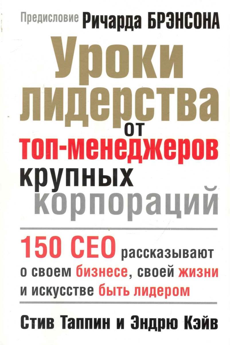 Таппин С., Кэйв Э. Уроки лидерства от топ-менеджеров крупных корпораций