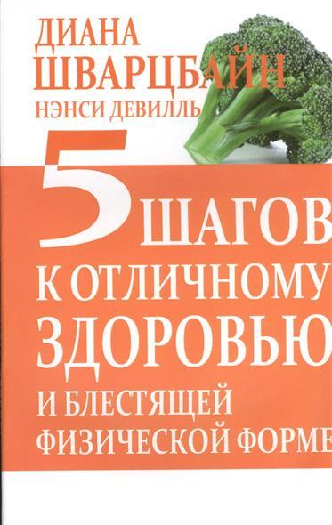 Шварцбайн Д., Девилль Н. 5 шагов к отличному здоровью и блестящей физической форме